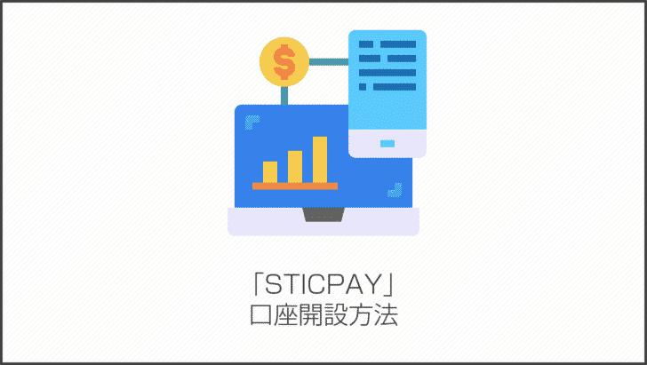 「STICPAY」口座開設方法