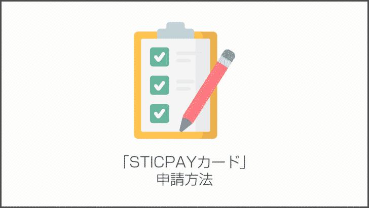 「STICPAYカード」申請方法