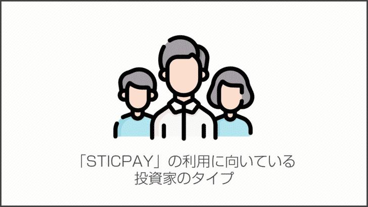 「STICPAY」の利用に向いている投資家のタイプ