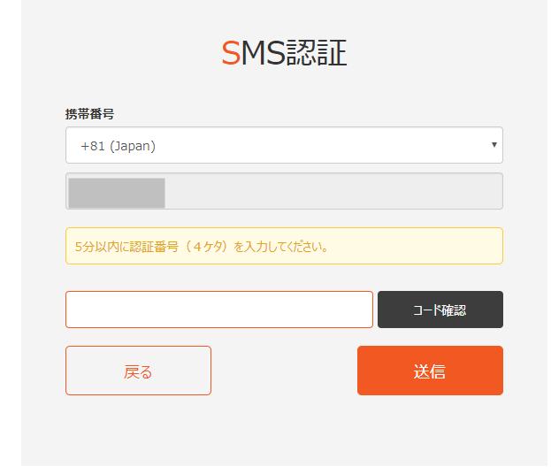 手順その4.携帯電話番号の登録によるSMS認証