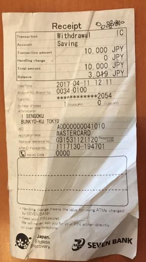 セブン銀行ATMでの出金