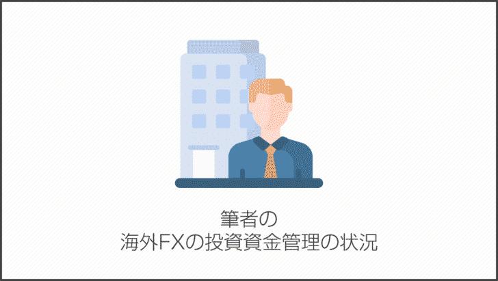 筆者の海外FXの投資資金管理の状況
