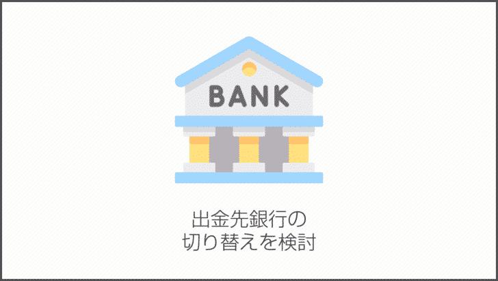 出金先銀行の切り替えを検討