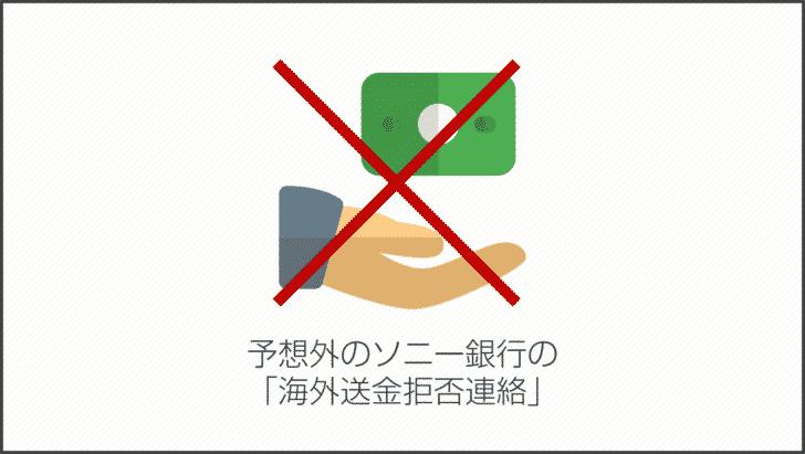 予想外のソニー銀行の「海外送金拒否連絡」