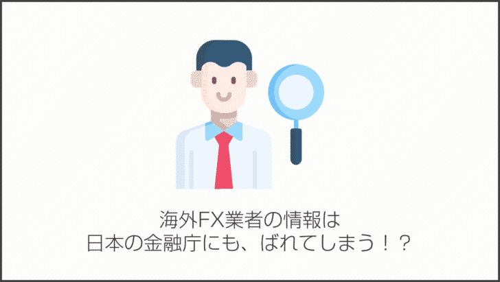 海外FX業者の情報は、日本の金融庁にも、ばれてしまう!?