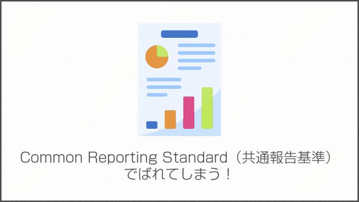 Common Reporting Standard(共通報告基準)でばれてしまう!