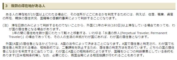 国税庁タックスアンサー No.2012居住者・非居住者の判定(複数の滞在地がある人の場合)