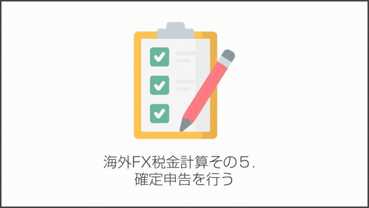 海外FX税金計算その5.確定申告を行う