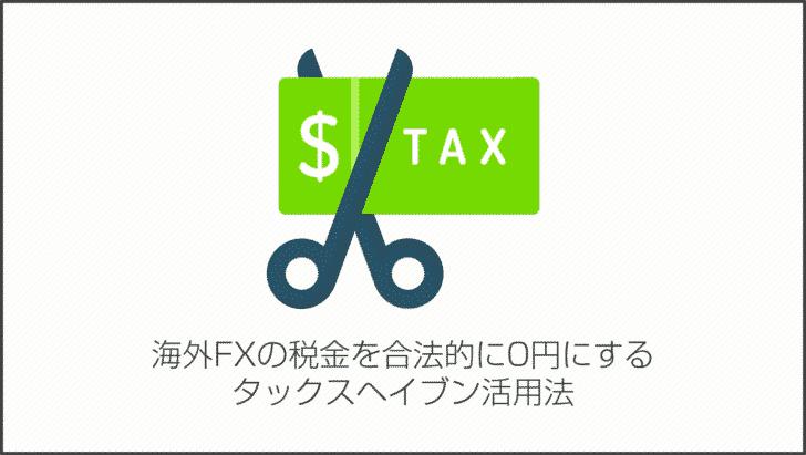 海外FXの税金を合法的に0円にするタックスヘイブン活用法