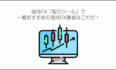 海外FX「取引ツール」で一番おすすめの海外FX業者はこれだ!「取引ツール」で選ぶ海外FX業者ランキング