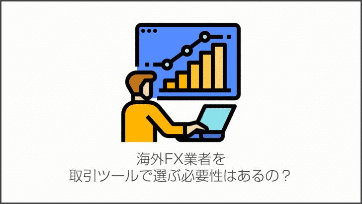 海外FX業者を取引ツールで選ぶ必要性はあるの?