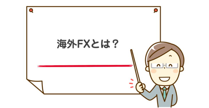 海外FXとは?