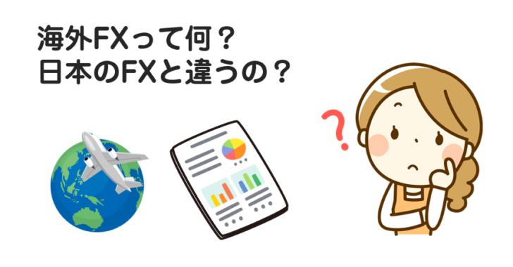 海外FXがはじめての方へ