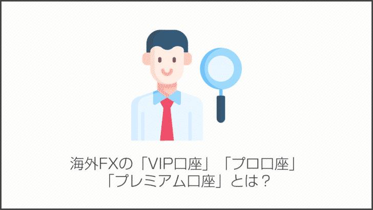 海外FXの「VIP口座」「プロ口座」「プレミアム口座」とは?