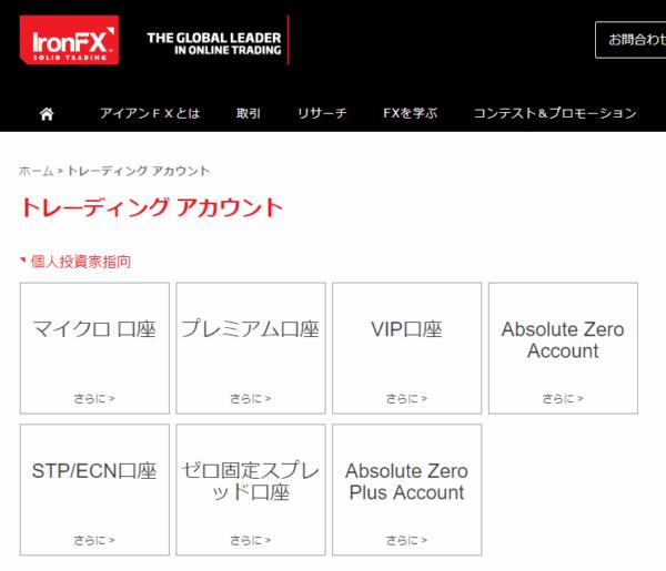 IronFX/変動ライブスプレッドVIP口座