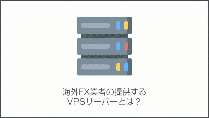 海外FX業者の提供するVPSサーバーとは?