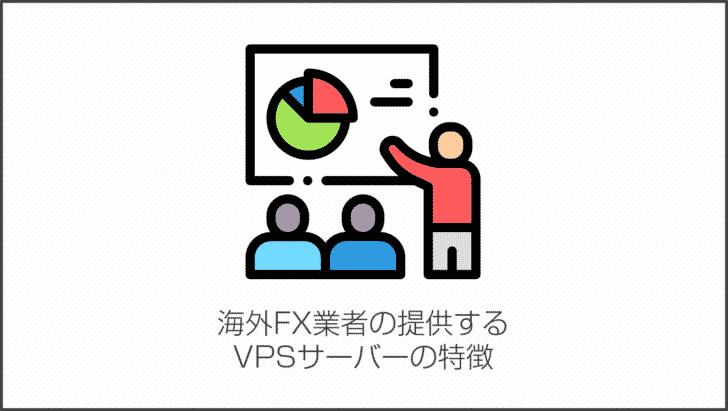 海外FX業者の提供するVPSサーバーの特徴