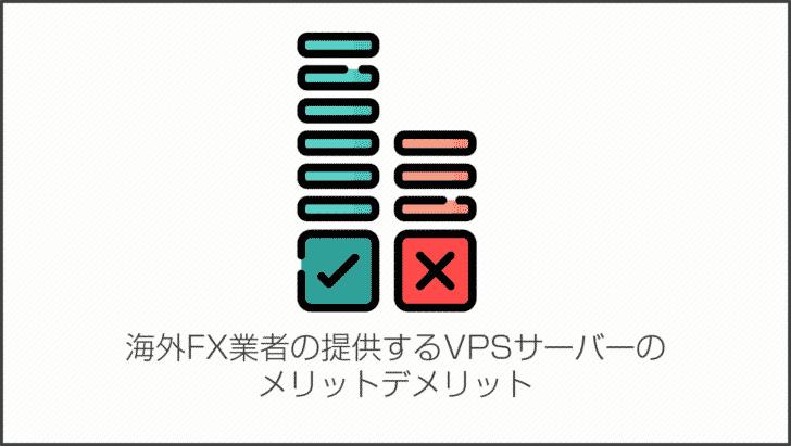 海外FX業者の提供するVPSサーバーのメリットデメリット