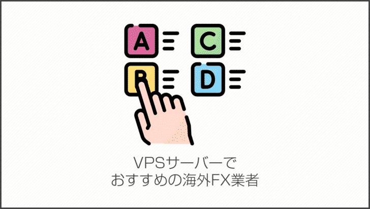 VPSサーバーでおすすめの海外FX業者