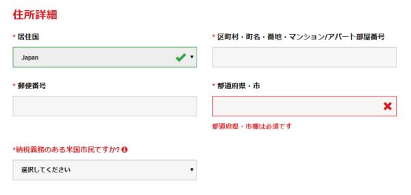 個人情報の登録