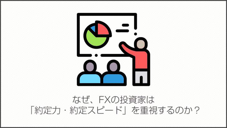 なぜ、FXの投資家は「約定力・約定スピード」を重視するのか?