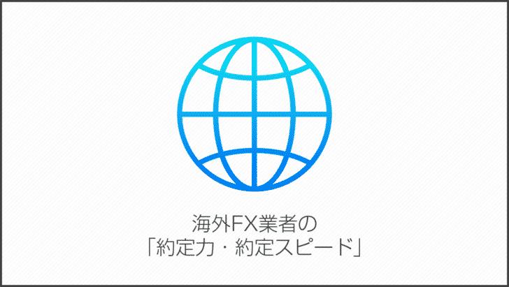海外FX業者の「約定力・約定スピード」