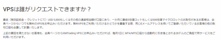 XMTradingのVPSサーバー無料条件